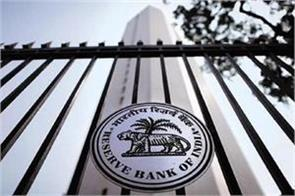 rbi board meeting today can be discussed on important issues