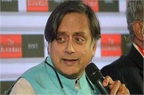 the hearing against tharoor on the controversial remarks on pm modi