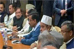 kejriwal attended the meeting of opposition parties