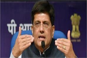 union minister piyush goyal s statement on ghajipur bawal