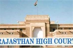 rajasthan high court opens jobs
