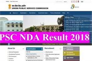 upse nda result declared