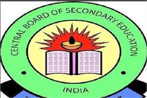 paper will be sent online at cbse examination centers