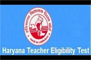 haryana teacher eligibility examination on january 5 and 6