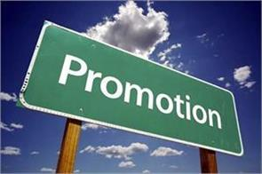 promotion or punishment to teachers