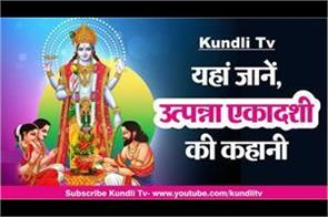 utpanna ekadashi story in hindi