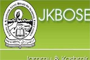 kashmir education board will prepare on the lines of cbse 11th