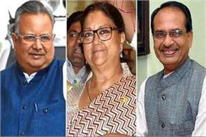 3 what will happen to the former cm start thinking