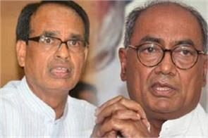 digvijay told shivraj  thief  given the disputed statement
