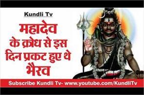 mahadev s anger was revealed on this day bhairav