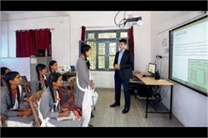 career conclave for government school students