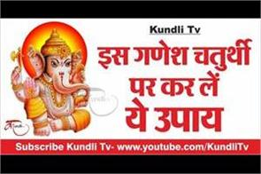 do this remedy on ganesh chaturthi