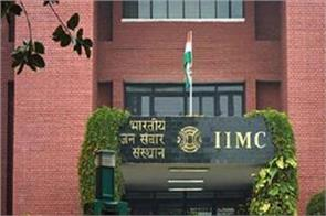 iimc s center will open in bihar soon
