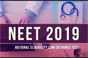 last date for neet 2019 application extended till december 7