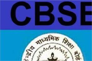 cbse exam date sheet 2019
