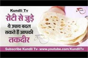 these tricks related to roti can change your fate