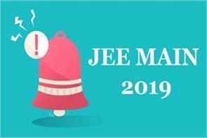 jee main 2019 examination preparing  nta students