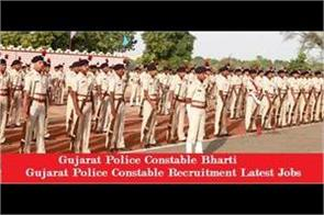 gujarat police constable recruitment new date of exam