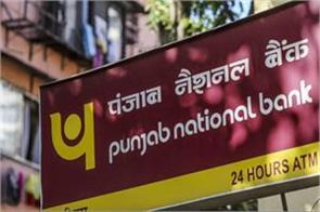 documents to be deposited in pnb by december 26