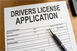 driving license now at the age of 16 will be the only condition