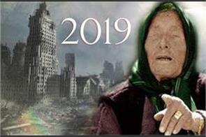 interesting and exciting baba vanga predictions