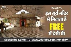 this sun temple offering free ghee to devotees