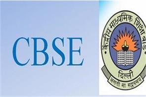 cbse board exam  students date sheet