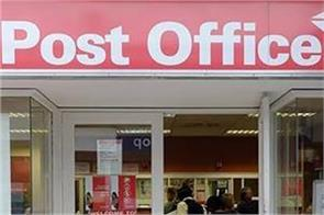by making post office you can also earn big money