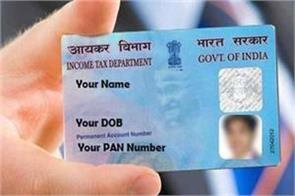 changed today pan card rules started another new service