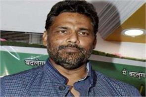 serious allegation of pappu yadav against the government