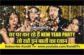 how to plan new year party at home