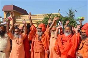 ayodhya passage will be canceled akhara parishad