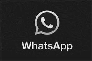 whatsapp may roll out its dark mode feature in next month