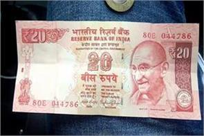 rbi to soon release new rs 20 bank note