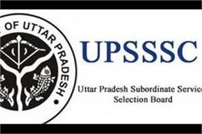 upsssc 284 recruitments in agriculture mandi parishad in up