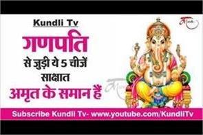 these 5 favorite things of lord ganesha