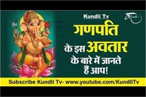 you know about this avatar of ganapati