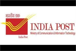the job may be in indian post