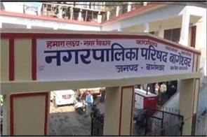 bageshwar people suffering from shortage of employees