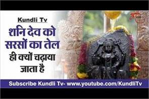 why we offer oil to shani dev