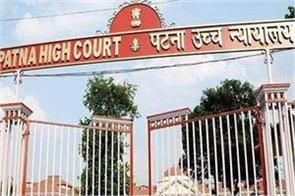 patna high court angry on the government