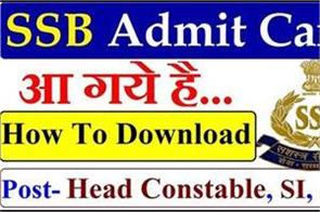 ssb admit card 2018 released