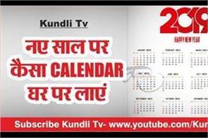 new year calendar 2019