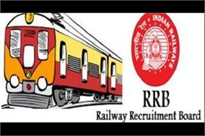 rrb je recruitment 2018 19 for 14 033 posts check details here