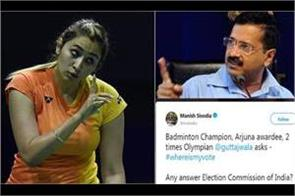 jwala kejriwal sisodia also flashed on ec after name disappear from voter list