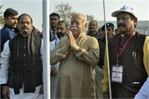 rss workers clash to each other in the program of mohan bhagwat