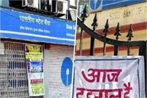 nationwide strike of banks begins today stalled work