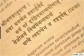 sanskrit will be applied in navodaya schools