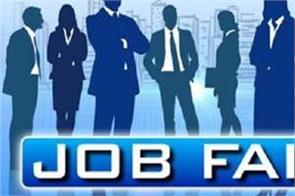 golden opportunity the government will appoint a job fair on january 21 22