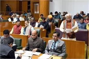 discus on attention motion in haryana assembly session